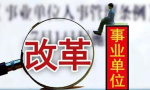 黑龙江事业单位改革权威解读 养老保险咋衔接看这里