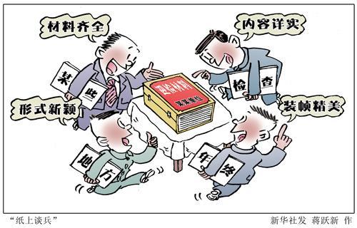 必发彩票代理可信不:青岛潍坊日照通报10起形式主义官僚主义典型问题