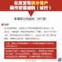 北京积分落户正式启动 谁能办、怎么办看这里!