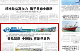 并购规模不断增大 青岛制造:中国的,更是世界的