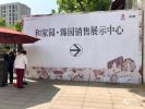 """杭州楼市""""第一摇""""公证摇号时间确定 总体中签率41%"""