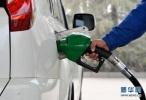 """本周四国内成品油价将""""三连涨"""" 调幅或为年内最大"""