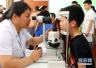 江苏省学生总体近视率下降1.1%