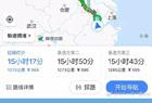 1万杭州打车到北京