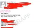 爱奇艺招聘先过滤掉河南人?公司紧急回应 网友评论亮了