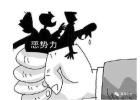 面对黑恶,请勇于举报!公安用漫画告诉你什么是黑恶势力!