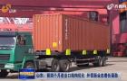 山东:前四个月进出口结构优化 外贸新业态增长强劲