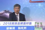 康师傅控股上海区域董事长杨乾辉走进新华社民族品牌面对面演播室
