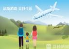 省消保委约谈7家订票平台后将整改机票改签收费