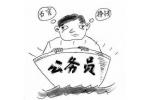 广东佛山一公职人员嫖娼被民警抓获 已被开除公职