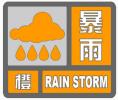 暴雨橙色预警!江苏多地今有大到暴雨 南通、泰州部分地区降水量超100毫米