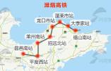 未来威海至北京只需3小时!潍烟高铁地质定测完成