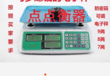 """8两变1斤!网站公然叫卖""""作弊""""秤:多少自己调"""