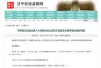 阜新蒙古族自治县人大常委会原主任陈玉明接受调查
