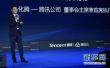 北京商报:拼多多哪里吸引了腾讯?