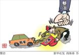 南乐县一财政所所长被处分: