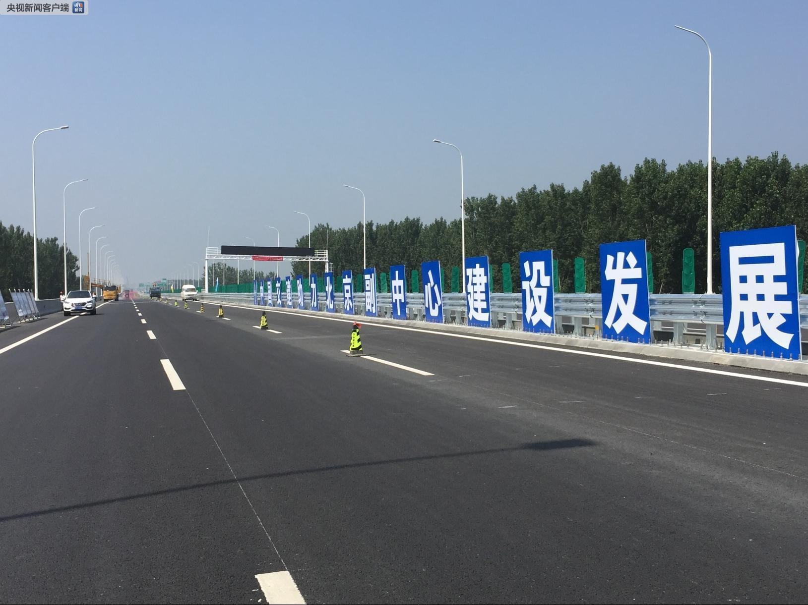 """北京赛车全天计划六码:北京""""大七环""""本月底具备通车条件"""