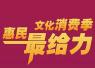 第二届山东文化惠民消费季7月至10月举行 实施方案发布