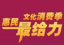 第二届山东文化惠民消费季