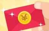 """积极财政政策聚力增效 减负惠民""""红包""""释放活力"""