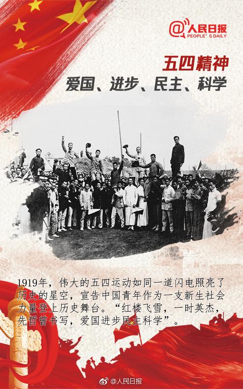 9大中国精神