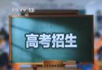 最新汇总!2018高考各地分数线陆续公布 北京一本理科532分