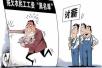 河南省启动劳动用工专项检查 拖欠农民工工资进黑名单