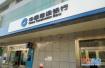 建行南京城南支行因误导销售保险产品被罚10万元