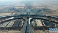 北京新机场明年9月30日试运营:新机场航站楼什么样?