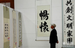河北古村落主题美术作品在北京巡展