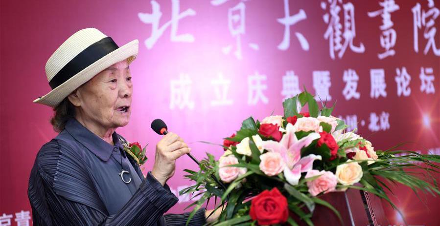 北京大观画院成立庆典——弘扬传统文化 打造艺术精品