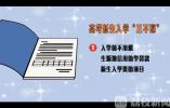 @考生 江苏省生源地助学贷款启动 已有2.8万学生申请