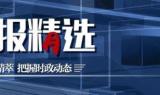 【党报精选】国新办新闻发布会:未来三年,如何打赢脱贫攻坚战?