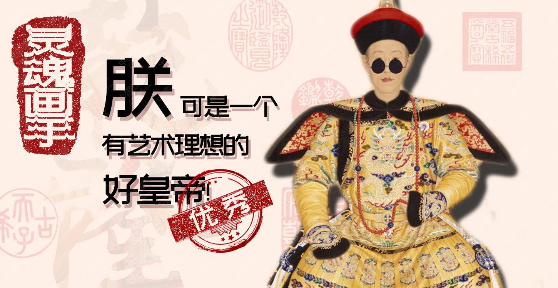 """""""灵魂画手""""乾隆"""