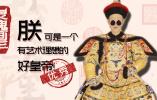 """【国搜出品】灵魂画手乾隆的""""买家秀""""与""""卖家秀"""""""