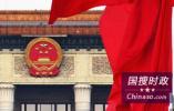 十三届全国人大常委会第五次会议在京闭幕