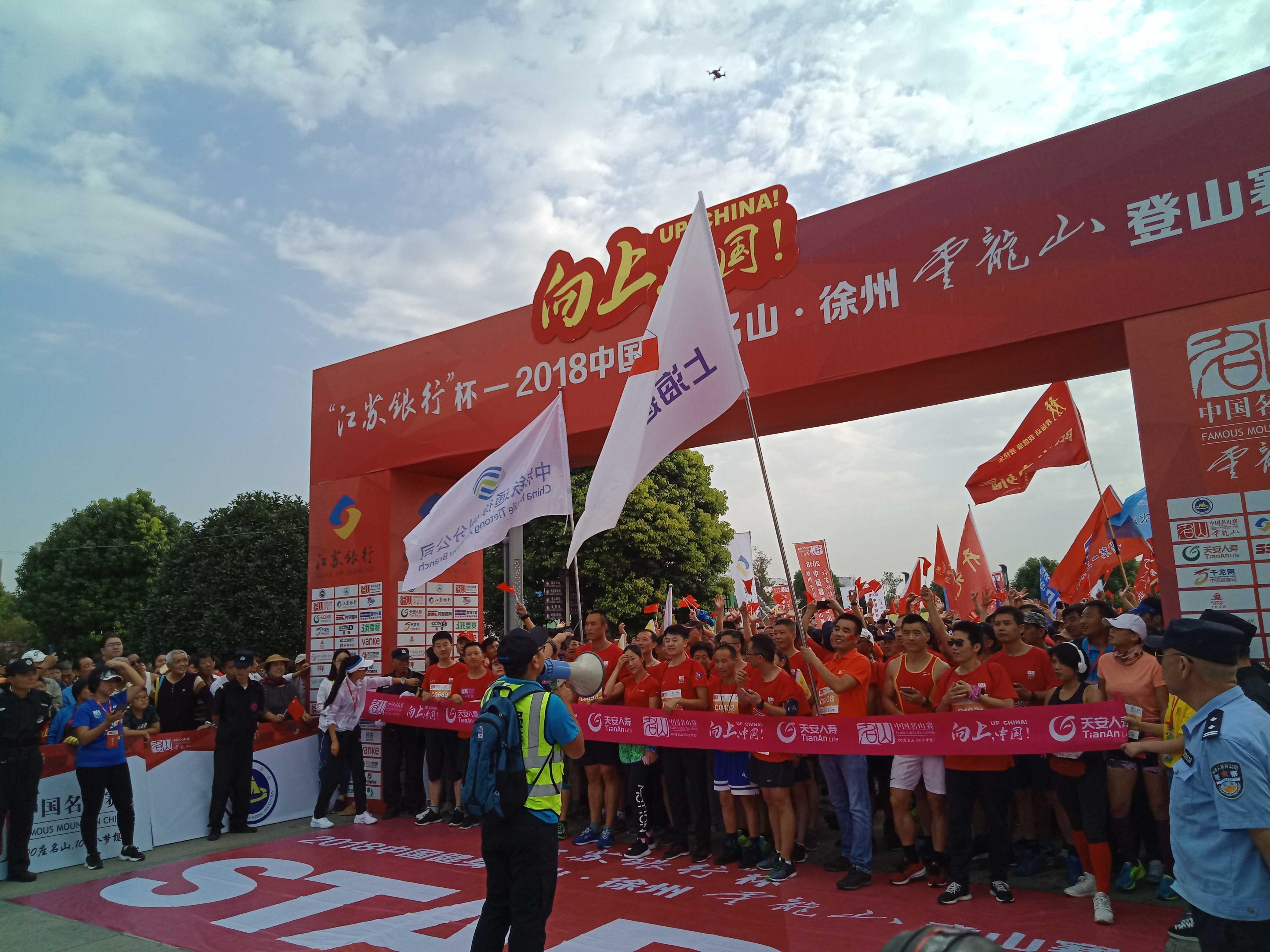 中国健身名山·云龙山登山赛今日开赛