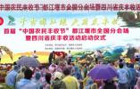 【组图】四川都江堰举行中国农民丰收节分会场活动