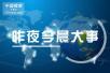 昨夜今晨大事:杀害中国公民3名中非嫌犯被捕 北京抢孩子系认错儿媳