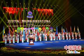 2018濮阳杂技艺术节开幕 向世界展示艺术魅力