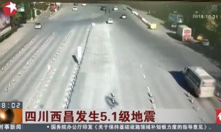 四川西昌5.1级地震:工作队正在震区开展工作
