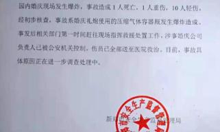郑州一婚礼现场气瓶爆炸致1死11伤,婚庆公司负责人被控制
