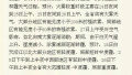 重要提醒:24-27日江苏有大范围雾霾天气,减少户外活动!