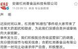 """安徽杠岗香就""""廉价料理包""""道歉,承认管理漏洞"""