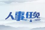 林克庆、张家明任北京市副市长