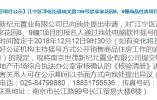 0.6%!南京中签率最低楼盘:13783人抢84套房,房价30个月没涨