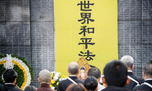 """国家公祭日 中日韩佛教界举办""""世界和平法会"""""""