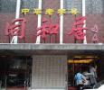 北京老字号餐厅元旦春节预订爆满 新年礼盒预订量迅速攀升