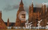 财经观察:2019年英国经济面临四大不确定性