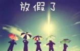 杭州一中学为老师设恋爱假、亲子假、幸福假:每月两次半天假